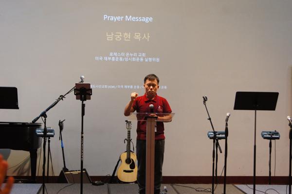 로체스터 지역에서 참석한 남궁현 목사가 발언하고 있다. 어릴 적 친구를 통해 한번 참석했던 전도집회를 통해 지금의 목회자가 되었다는 간증을 했다.