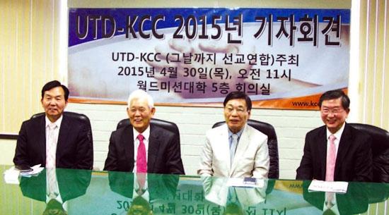 2015년 북한 구원을 위한 미주 투어 기도회를 소개하는 김인식, 송정명, 박희민, 손인식 목사(좌부터)