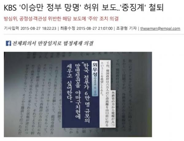 """""""6.25전쟁 발발 직후 이승만 정부가 일본에 망명을 요청했다""""는 허위 보도를 낸 KBS와 이와 유사한 내용을 보도한 YTN이 방송통신심의위원회로부터 중징계를 받았다."""
