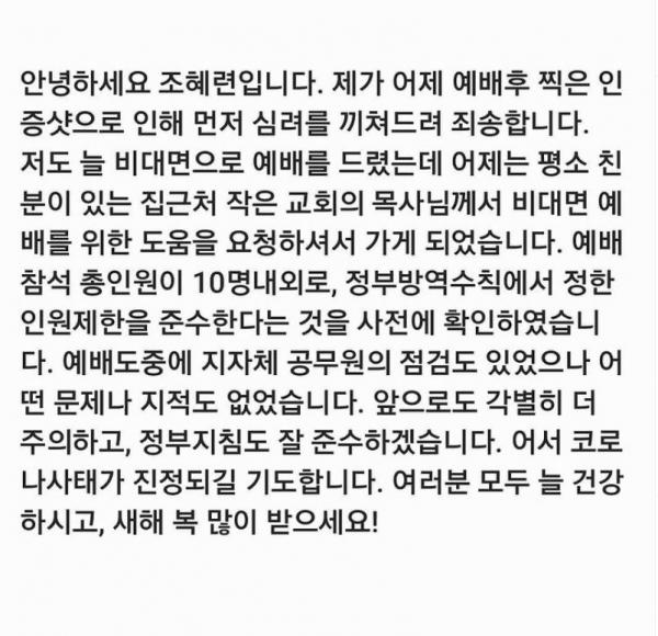 방송인 조혜련 씨가 4일 자신의 인스타그램 계정에 해명 글을 올렸다. ©조혜련 인스타그램