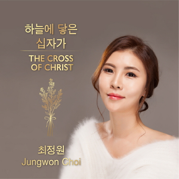 좌은혜 씨가 최근 소프라노 최정원 씨와 함께 만든 싱글 '하늘에 닿은 십자가' 앨범 재킷